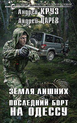 Андрей Круз - Земля лишних. Последний борт на Одессу