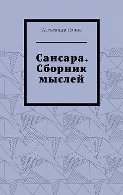 Александр Попов - Сансара. Сборник мыслей