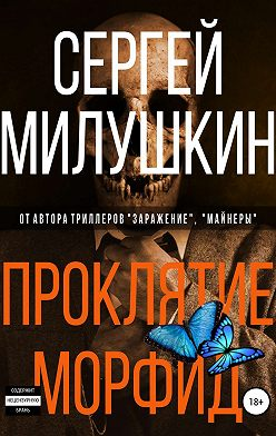 Сергей Милушкин - Проклятие морфид