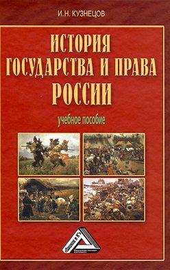Игорь Кузнецов - История государства и права России