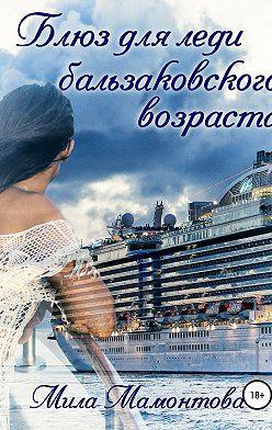 Мила Мамонтова - Блюз для леди бальзаковского возраста