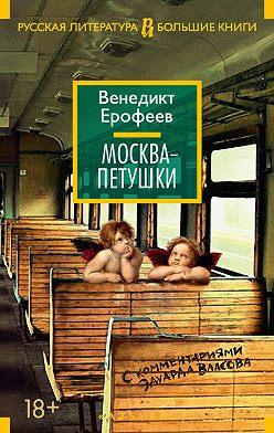 Венедикт Ерофеев - Москва – Петушки. С комментариями Эдуарда Власова