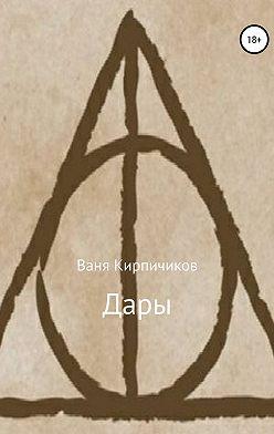 Ваня Кирпичиков - Дары
