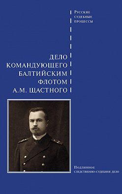 Сборник - Дело командующего Балтийским флотом А. М. Щастного
