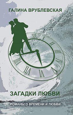 Галина Врублевская - Загадки любви
