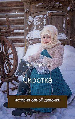 Нина Корякина - Сиротка