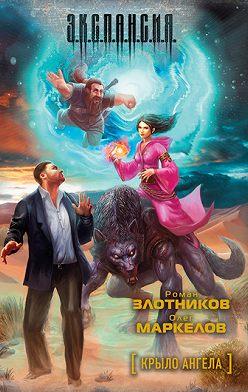 Роман Злотников - Крыло ангела