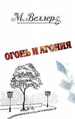 Михаил Веллер - Огонь и агония