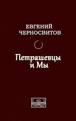 Евгений Черносвитов - Петрашевцы имы