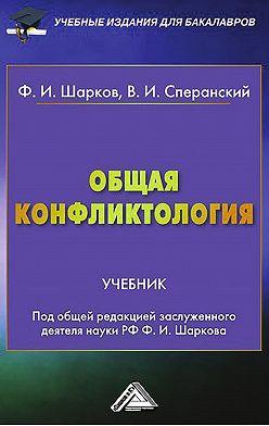 Владимир Сперанский - Общая конфликтология