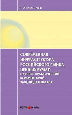 Тимур Мухаметшин - Современная инфраструктура российского рынка ценных бумаг: научно-практический комментарий законодательства