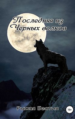 Рыжая Бестия - Последняя из Черных волков