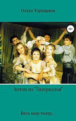 Ольга Торощина - Антон из «Зазеркалья»