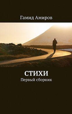 Гамид Амиров - Стихи. Первый сборник