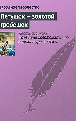 Народное творчество (Фольклор) - Петушок – золотой гребешок