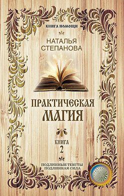 Наталья Степанова - Практическая магия. Книга 2