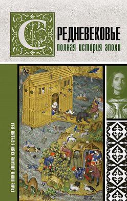 Кэтрин Грей - Средневековье. Полная история эпохи