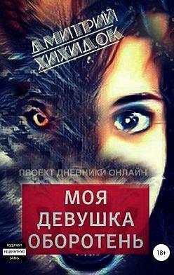 Дмитрий Хихидок - Моя девушка – оборотень