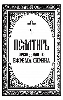Неустановленный автор - Псалтирь преподобного Ефрема Сирина