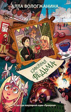 Алла Вологжанина - Кофейная ведьма