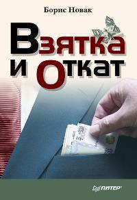 Борис Новак - Взятка и откат