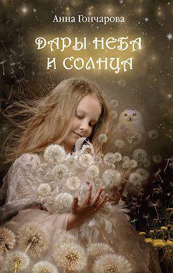 Анна Гончарова - Дары Неба и Солнца