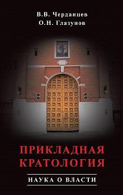Олег Глазунов - Прикладная кратология. Наука о власти
