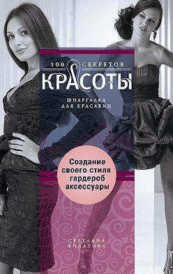 Светлана Филатова - Создание собственного стиля. Гардероб и аксессуары