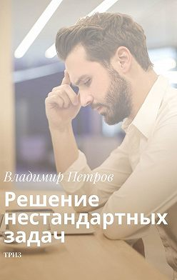 Владимир Петров - Решение нестандартных задач. ТРИЗ