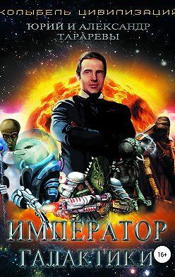 Юрий Тарарев - Император галактики