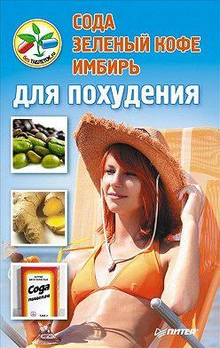 Коллектив авторов - Сода, зеленый кофе, имбирь для похудения
