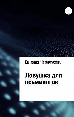 Евгения Черноусова - Ловушка для осьминогов