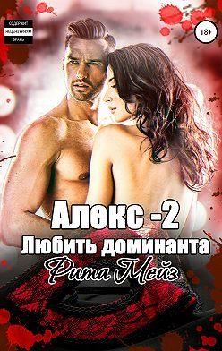 Рита Мейз - Алекс-2. Любить доминанта