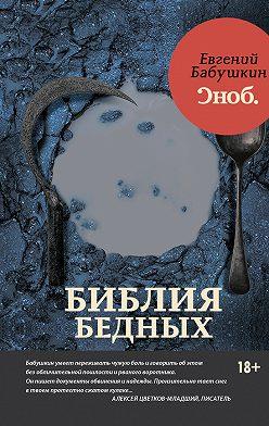 Евгений Бабушкин - Библия бедных