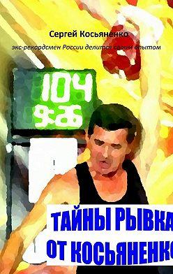 Сергей Косьяненко - Тайны рывка от Косьяненко