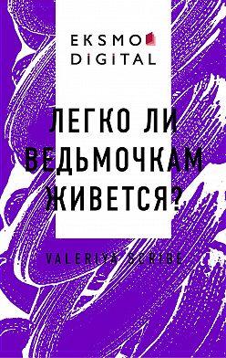 Valeriya Scribe - Легко ли ведьмочкам живется?