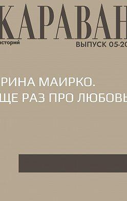 Мария Черницына - Ирина Маирко. Еще раз про любовь