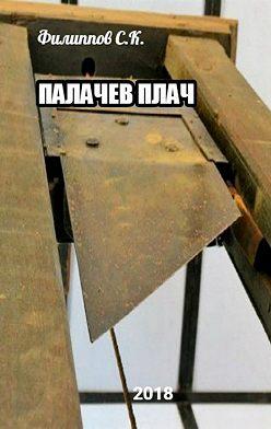 Сергей Филиппов - Палачев плач