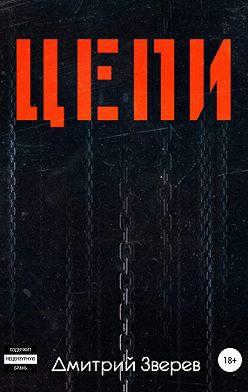 Дмитрий Зверев - Цепи
