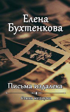 Елена Бухтенкова - Письма издалека. Стихи медиума