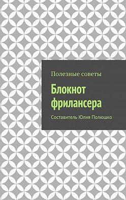 Коллектив авторов - Блокнот фрилансера