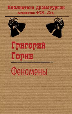 Григорий Горин - Феномены