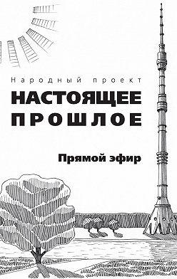 Коллектив авторов - Прямой эфир (сборник)