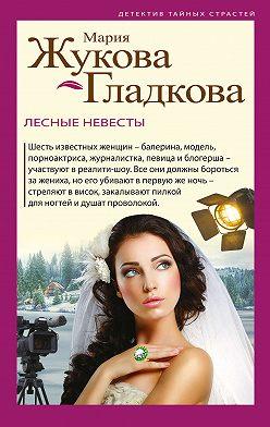 Мария Жукова-Гладкова - Лесные невесты