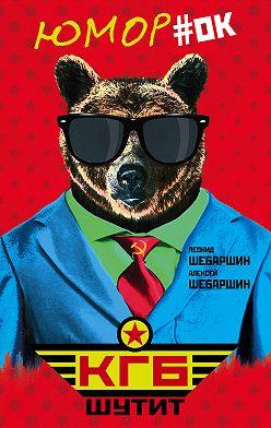 Леонид Шебаршин - КГБ шутит. Рассказы начальника советской разведки и его сына