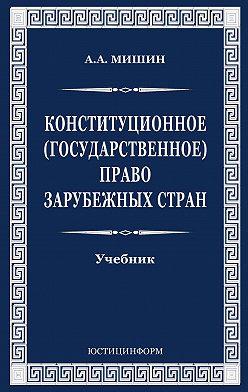 Август Мишин - Конституционное (государственное) право зарубежных стран
