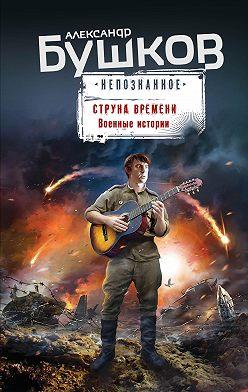 Александр Бушков - Струна времени. Военные истории