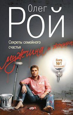 Олег Рой - Мужчина и женщина