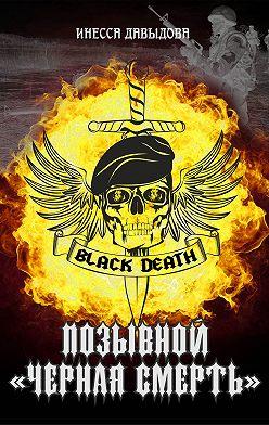 Инесса Давыдова - Позывной «Черная смерть»