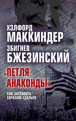 Збигнев Бжезинский - «Петля анаконды». Как заставить Евразию сдаться